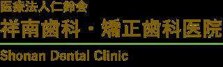 医療法人仁鈴会 祥南歯科医院